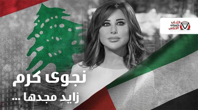 كلمات اغنية زايد مجدها نجوى كرم
