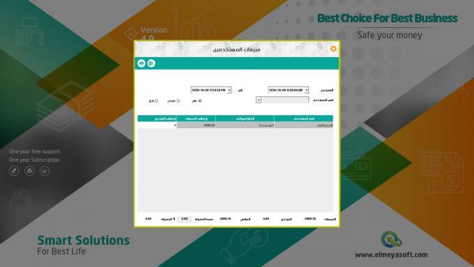 برنامج حسابات المحاسب العربى | أفضل برنامج محاسبى عربى