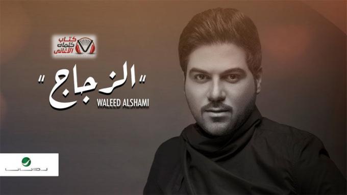 كلمات اغنية الزجاج وليد الشامي