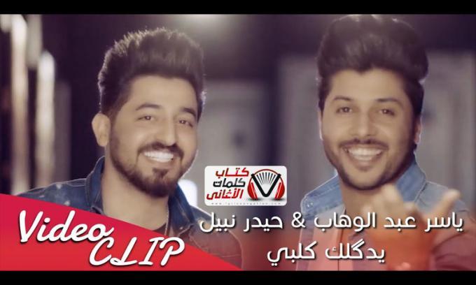 بوستر اغنية يدكلك قلبي ياسر عبد الوهاب و حيدر نبيل