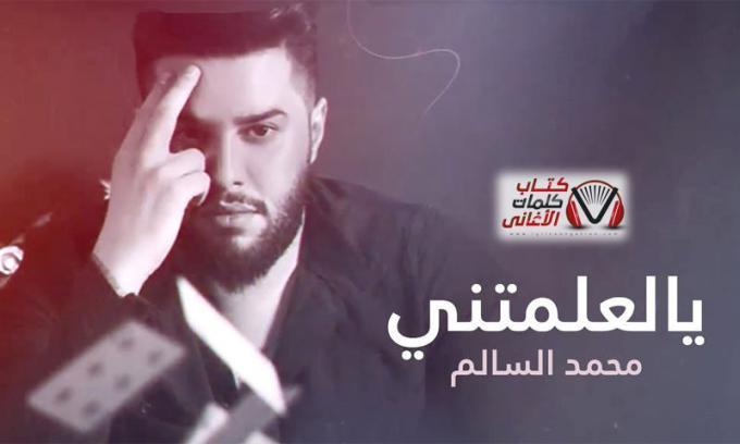 بوستر اغنية يالعلمتني محمد السالم