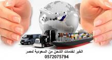 شركة شحن من جدة لمصر 0572075794 افضل مكتب شحن بجدة الى مصر - الخير للشحن