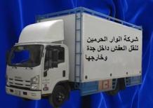 شركة نقل عفش بجدة  0560533140 نقل أثاث داخل و خارج مدينة جده فك تركيب تغليف ضمان اقل الاسعار اعلى جودة