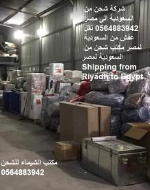 شركة شحن من السعودية لمصر 0564883942 افضل مكتب شحن من الرياض الى مصر - الشيماء للشحن