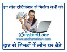 इन लोन एप्लीकेशन से मिलेगा सभी को झट से लोन मिनटों में - AadharseLoan