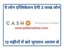 cashe-loan-application- AadharseLoan