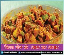 Aam Ka Achar Kaise Banta Hai | सरल प्रक्रिया | Sachi Shiksha