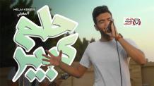 احمد المغيني - حلم كبير