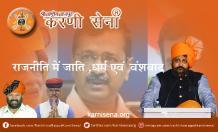 Selective Politics - Gram Swaraj - Political Agenda