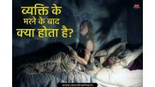 Marne Ke Baad Kya Hota Hai: मृत्यु के बाद का सच क्या है? - News Time Free
