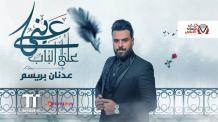 كلمات اغنية عيني عالباب عدنان بريسم