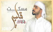 بوستر اغنية مسكت قلبي عبدالعزيز المهيري