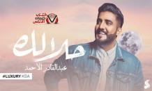بوستر اغنية حلالك عبد القادر الاحمد