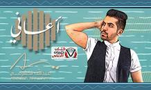 بوستر اغنية اعاني عبد الله الخشرمي