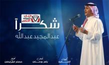 بوستر اغنية شكرا عبد المجيد عبد الله