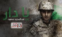 بوستر اغنية يا دار عبدالمجيد سعود