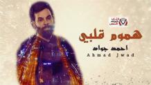 كلمات اغنية هموم قلبي احمد جواد