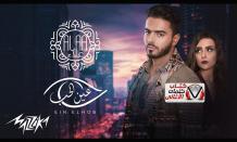 عين الحب احمد علاء