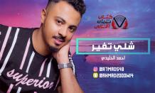 شلي تغير احمد الخليدي