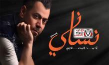 بوستر اغنية نساني احمد المصلاوي