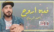 فدوة اروح احمد الرسام