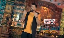 كلمات اغنية يكتل كتل احمد ستار مكتوبة كاملة