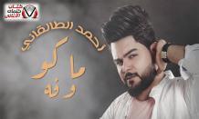 بوستر اغنية ماكو وفه احمد الطالقاني
