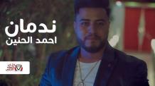 كلمات اغنية ندمان احمد الحنين