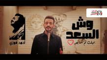 كلمات اغنية وش السعد احمد فوزي