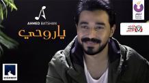 كلمات اغنية يا روحي احمد بتشان
