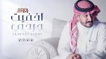 عبدالعزيز العليوي - اخفيت جرحي