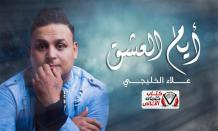 كلمات اغنية ايام العشك علاء الخليجي مكتوبة كاملة