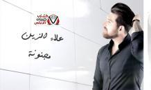 بوستر اغنية مجنونة علاء الزين