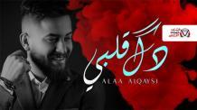 كلمات اغنية دك قلبي علاء القيسي