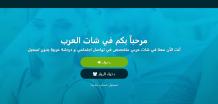 شات العرب - شات عربي - دردشة عربية مجانية بدون تسجيل