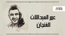 كلمات اغنية الفنجان عمر العبداللات