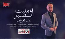 كلمات اغنية مليت الصبر علي العراقي مكتوبة كاملة