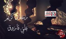 كلمات اغنية رمضان كريم علي فاروق مكتوبة كاملة