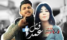 قتل عمد علي غزلان و شيماء المغربي التنمر