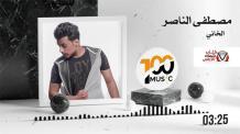 كلمات اغنية الخاني مصطفى الناصر
