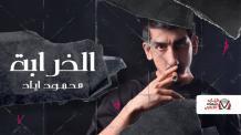 محمود اياد - الخرابة