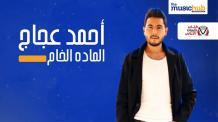 كلمات اغنية المادة الخام احمد عجاج