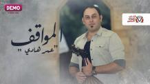 كلمات اغنية المواقف عمر هادي