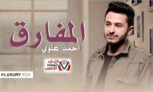 بوستر اغنية المفارق احمد علوي