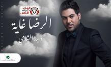 بوستر اغنية الرضا غاية وليد الشامي