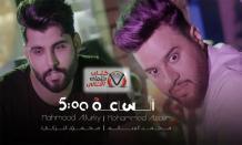 بوستر اغنية الساعة 5 خمسة محمود التركي و محمد السالم