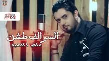 كلمات اغنية السوالف طشن علي الحميد