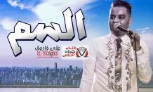 كلمات اغنية السم علي فاروق