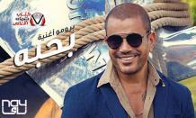 بوستر اغنية بحبه عمرو دياب