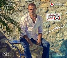 كلمات اغنية متغير عمرو دياب